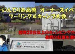 かーいんてりあ高橋「ツーリング&キャンプ大会」|キャンピングカーの旅